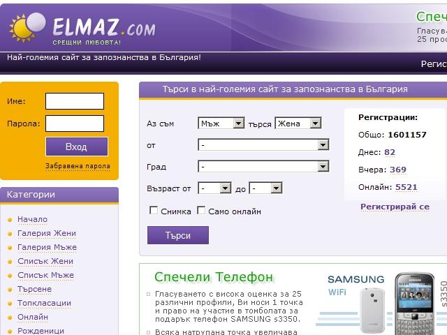 сайтове-за-запознанства-Елмаз