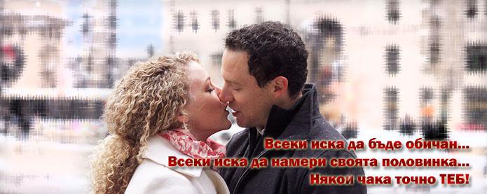 Сайтове за Сериозни запознанства -serioznizapoznanstva.com