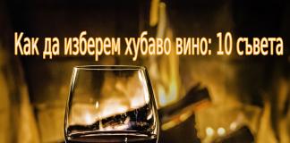 Как да изберем хубаво вино: 10 съвета