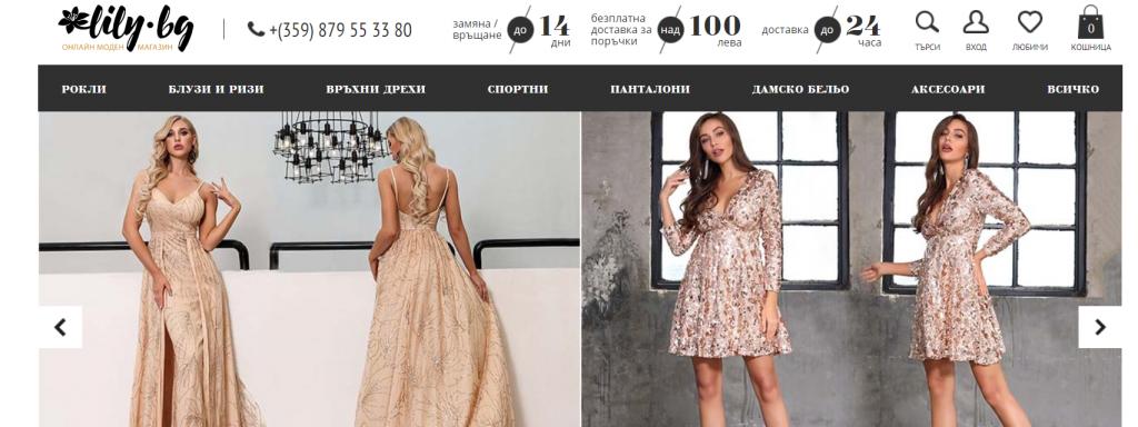онлайн магазин за дамска мода