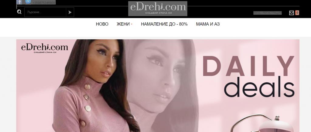 сайтове за дрехи - edrehi.com