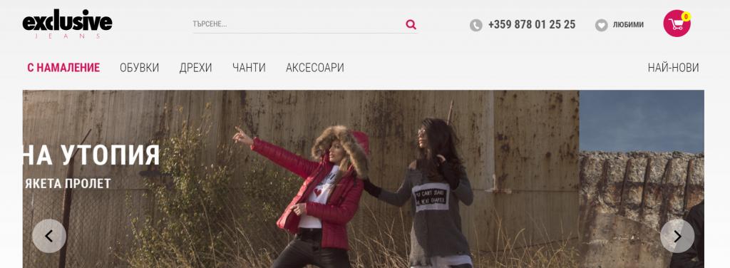 сайт за дамски дрехи Exclusivejeans