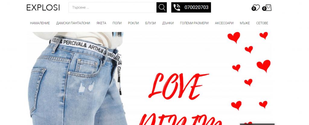 онлайн магазин за дамски дрехи Explosi