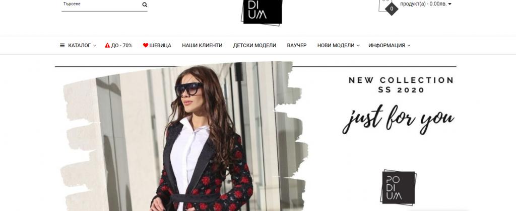 Дамски дрехи онлайн Подиум