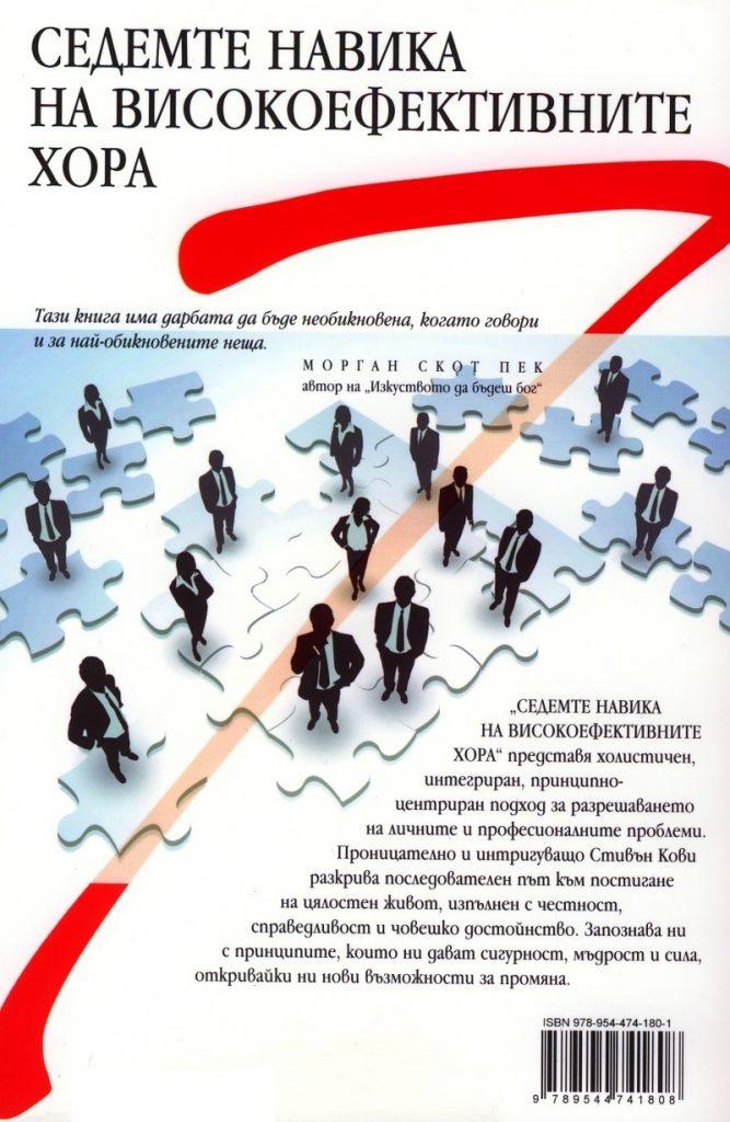 7-те навика на високоефективните хора от Стивън