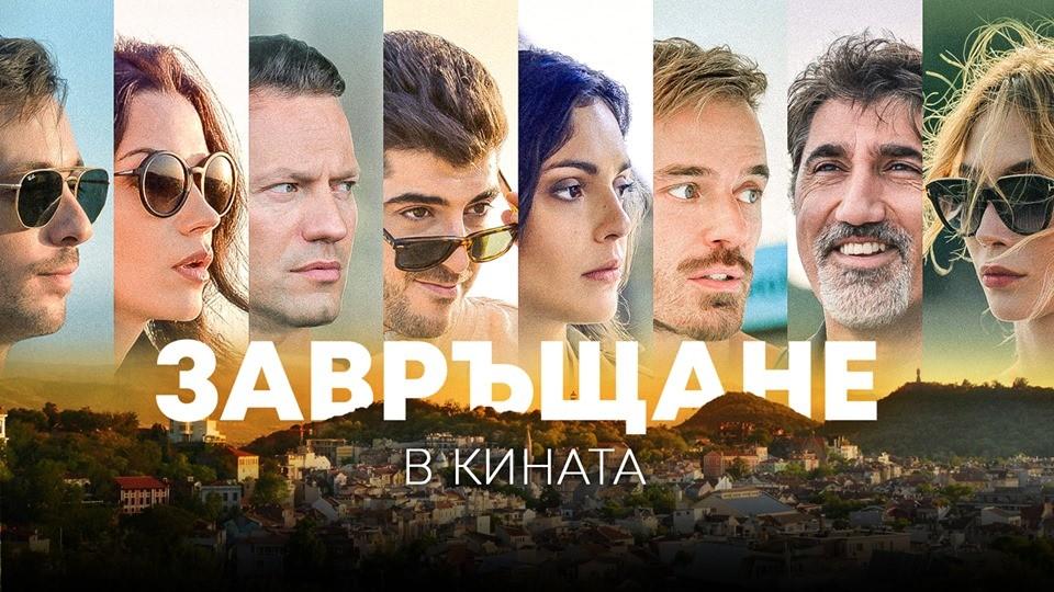 7-те Най-Гледани Български Филми Онлайн 2021