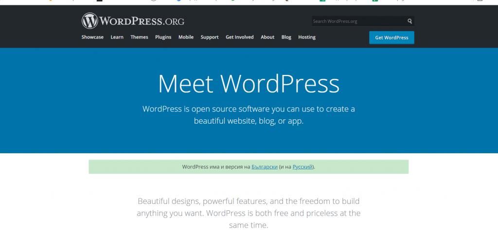 Инсталирайте платформата за блогове на WordPress