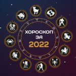 Хороскоп за 2022
